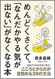 精神科医 西多昌規 Official Web...
